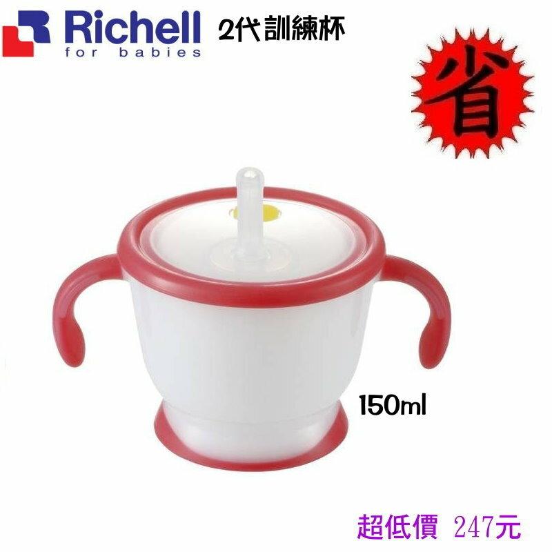 *美馨兒*日本Richell利其爾-第二代 LC吸管訓練杯/學習杯/水杯 247元