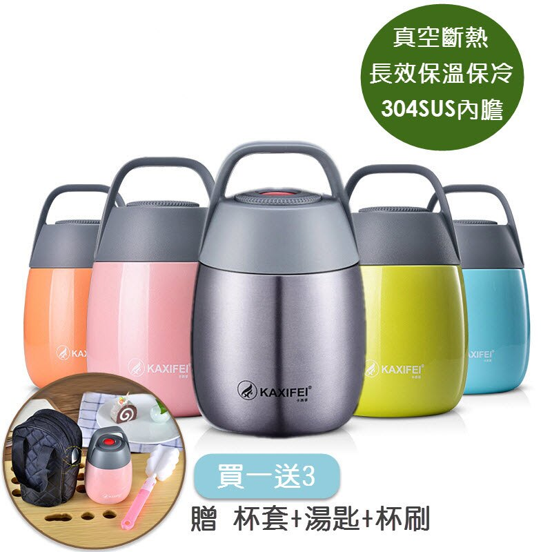 KAXIFEI 304不銹鋼廓型真空燜燒罐1組4件式  450ml  燜燒罐~1 杯套~1