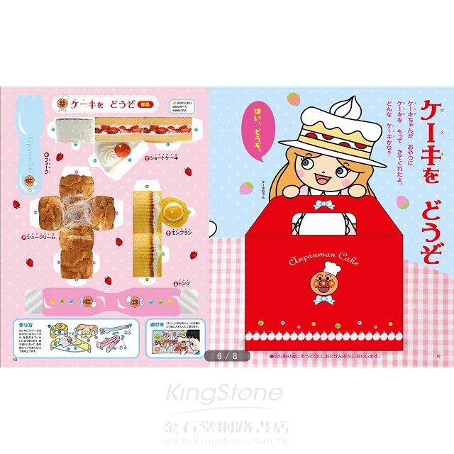 麵包超人兒童遊戲書-食物篇 5