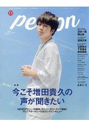 TV GUIDE PERSON Vol.72 | 拾書所
