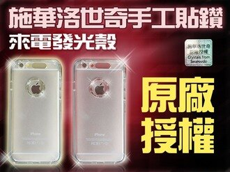 SWAROVSKI施華洛世奇 原廠 水鑽 4.7吋 iPhone 6/6S i6/iP6S 來電發光手機保護套 矽膠套/背蓋/軟殼/保護殼/手機套/手機殼/來電閃/TIS購物館