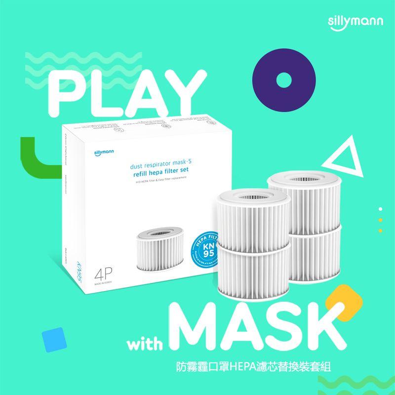 韓國 sillymann 防霧霾口罩HEPA濾芯替換裝套組