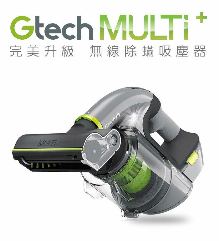 【原廠盒裝】英國 Gtech 小綠 Multi Plus 無線除蟎吸塵器●小綠吸塵器(ATF012)