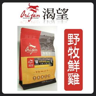 Orijen(渴望)愛貓野牧鮮雞6.8KG