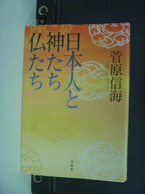 【書寶二手書T5/宗教_OJA】日本的神佛像_日文書_菅原信海