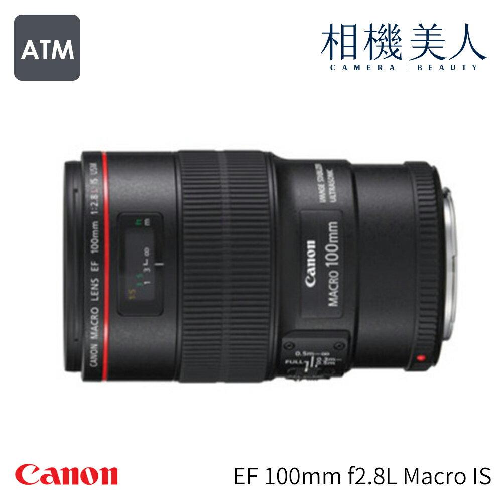 Canon 佳能 EF 100mm f2.8L Macro IS USM 100 F2.8 微距 公司貨 - 限時優惠好康折扣