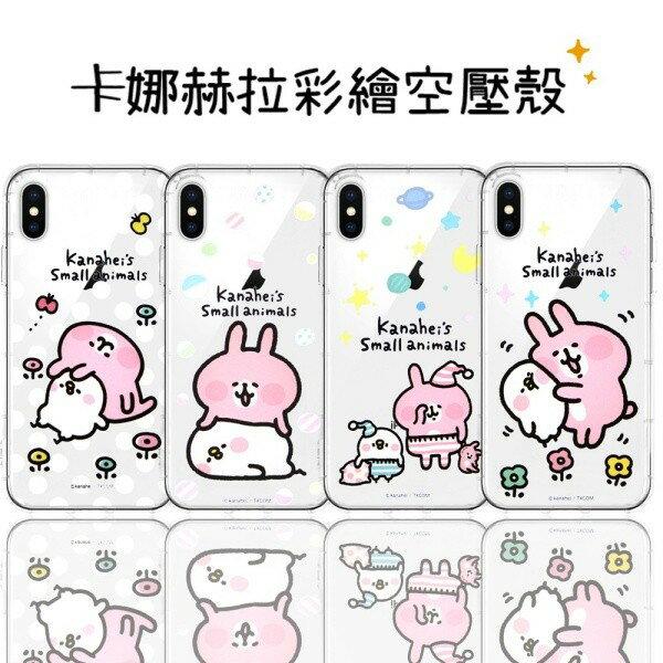 【卡娜赫拉】iPhoneXsMax(6.5吋)防摔氣墊空壓保護套