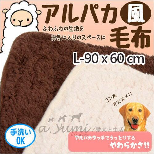 《日本MARUKAN》羊駝毛寵物睡墊(L號)- DP-881 可手洗 / 共2色