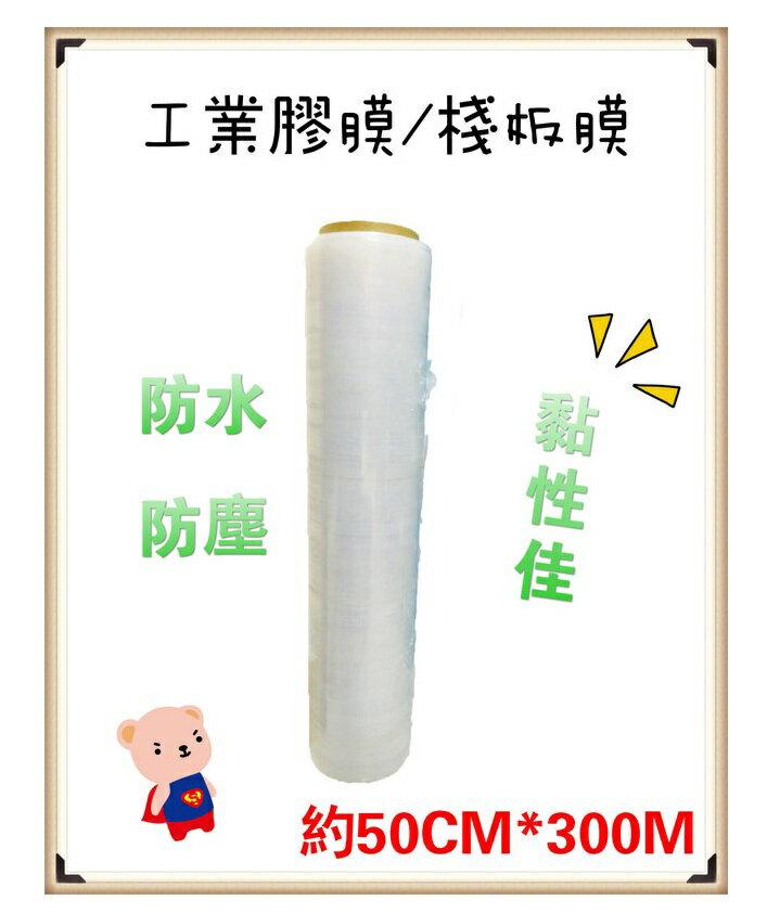 約50cm*300m一箱 工業膠膜 棧板模/棧板膜/膠帶/透明膠帶/膠膜/PE膜/膠帶/包裝 1713