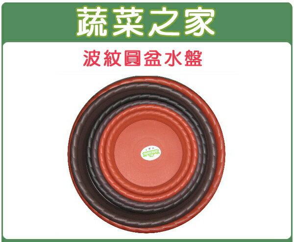 【蔬菜之家015-E26】玫瑰花歐式浮雕花盆1尺5專用水盤(磚紅色. 棕色)