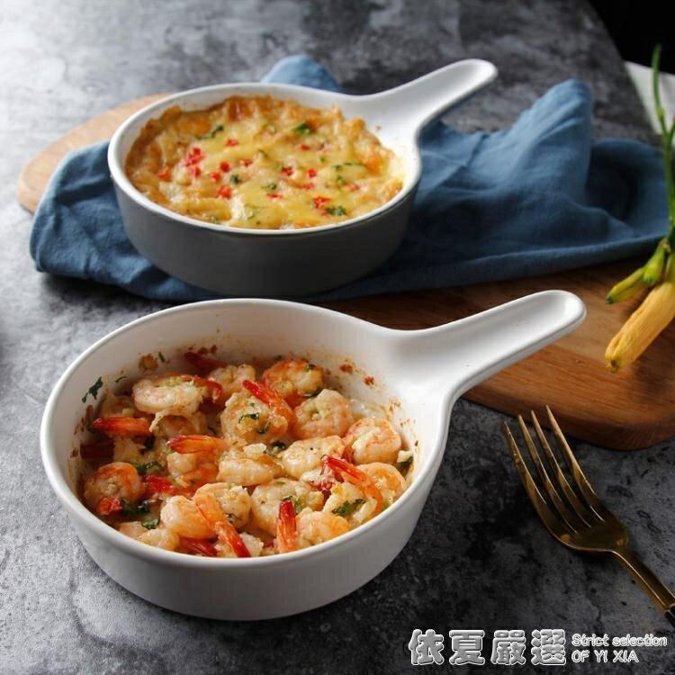 夯貨折扣! INMIND HOUSE烤盤 簡約陶瓷餐具沙拉盤子 創意單柄烘焙意面焗飯盤