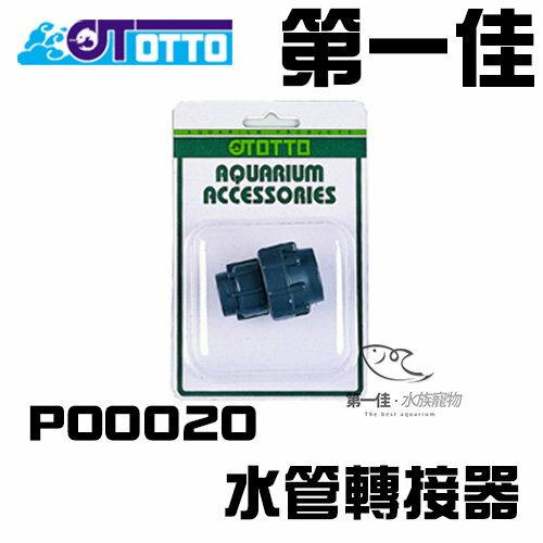 [第一佳 水族寵物] 台灣OTTO奧圖水管轉接器PO0020軟管轉接