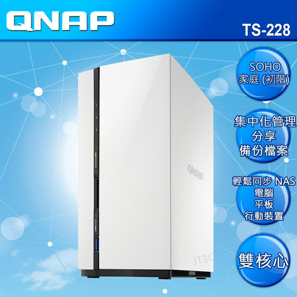 【滿3千15%回饋】QNAP 威聯通 TS-228 2Bay NAS 網路儲存伺服器※回饋最高2000點