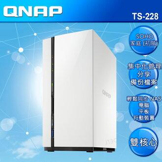 【全店94折起】QNAP 威聯通 TS-228 2Bay NAS 網路儲存伺服器