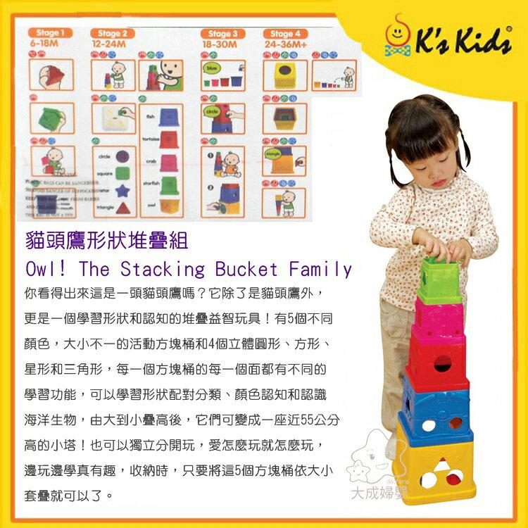 【大成婦嬰】K's Kids 奇智奇思~貓頭鷹形狀堆疊組 (SB004-39) 對對桶 形狀配對 認識顏色 2