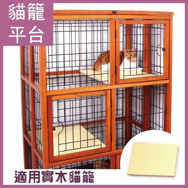 凱莉小舖【BXP01】加購實木貓籠平台/木製貓籠/貓窩/貓屋/貓籠