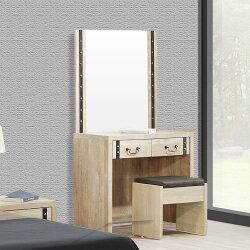 傑森2.7尺原切木紋化妝鏡台組(含椅) / H&D