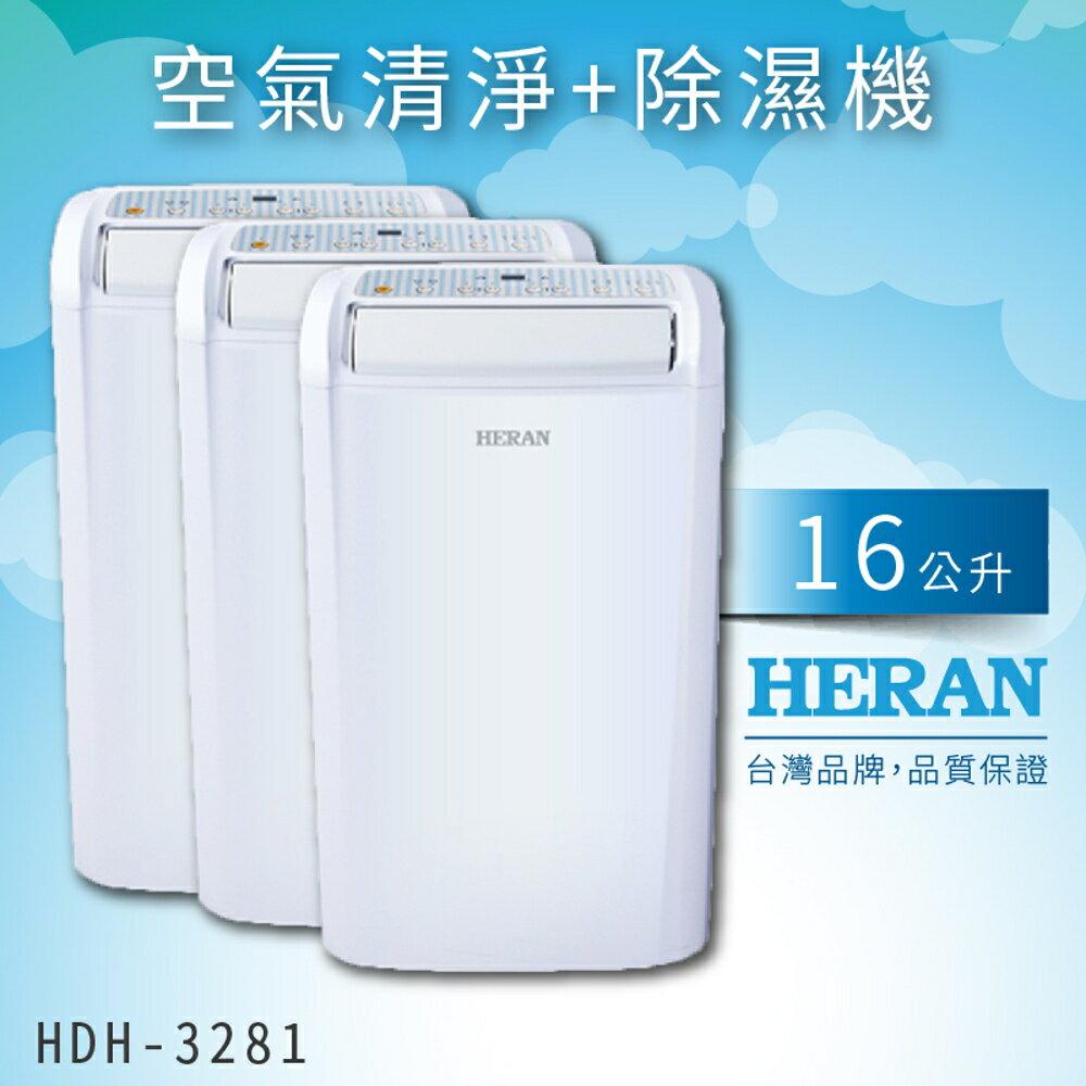 【量販3台】HERAN禾聯 HDH-3281 16L空氣清淨型除濕機 負離子 乾衣 除濕 節能省電 淨化 環保 低噪音 - 限時優惠好康折扣