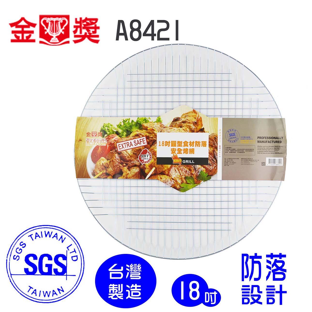 18吋圓型食材防落安全烤網 中秋烤肉/燒烤/烤肉網