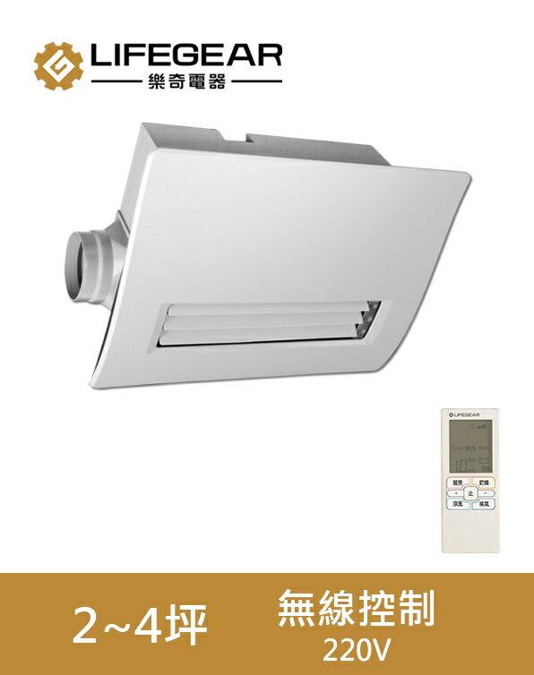 樂奇 浴室暖風機 浴室乾燥機 無線遙控型 220V BD-265R 大坪數適用