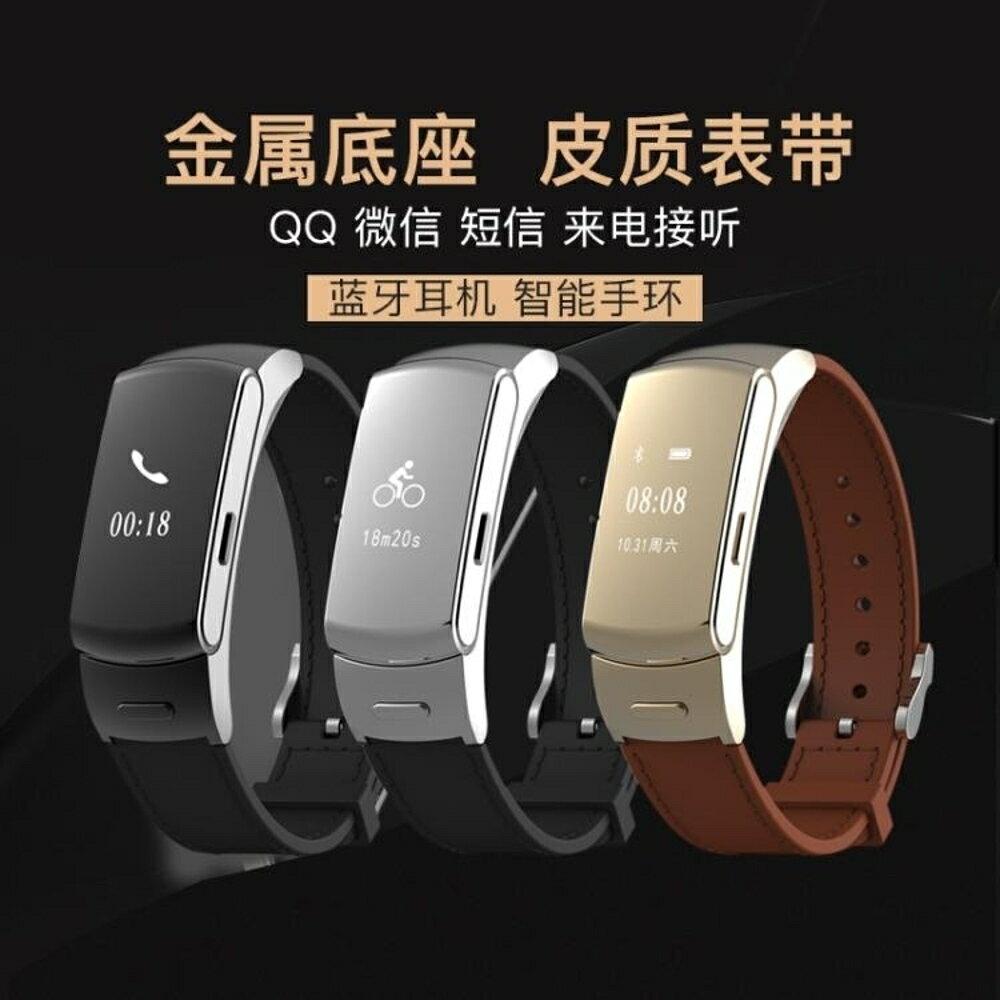 智慧手環 智能手環藍牙耳機可通話電話運動手表男女蘋果vivo華為oppo小米B3