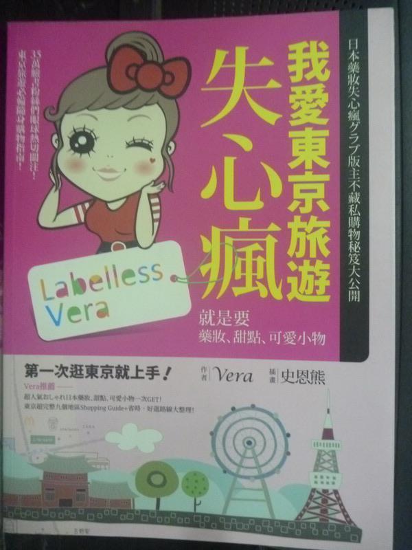 【書寶二手書T1/旅遊_YJW】我愛東京旅遊失心瘋_Vera