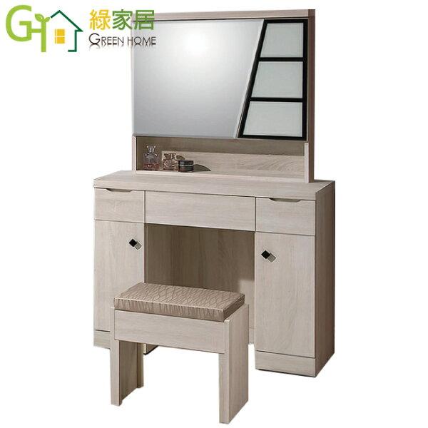 【綠家居】凱蒂珊時尚3.2尺木紋立鏡化妝台鏡台組合(含化妝椅)