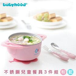 【米菲寶貝】babyhood不銹鋼兒童餐具三件組(2色)吸盤碗 保溫碗 副食品 兒童餐具