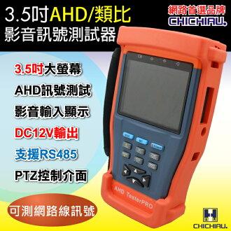 【CHICHIAU】工程級3.5吋AHD 720P數位類比網路/影音訊號顯示器工程寶