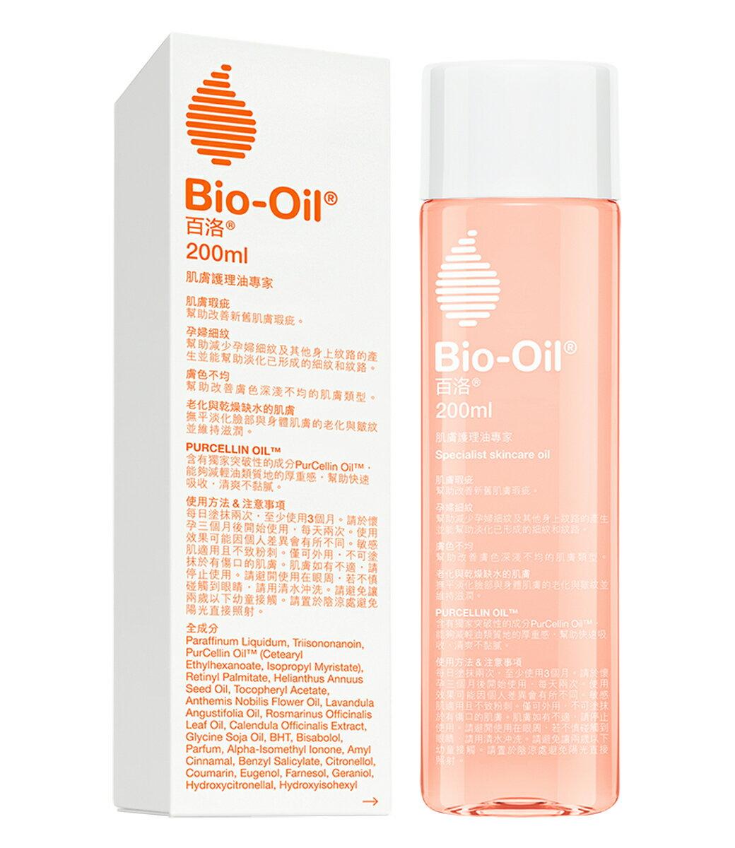 Bio-Oil百洛 護膚油 200ml