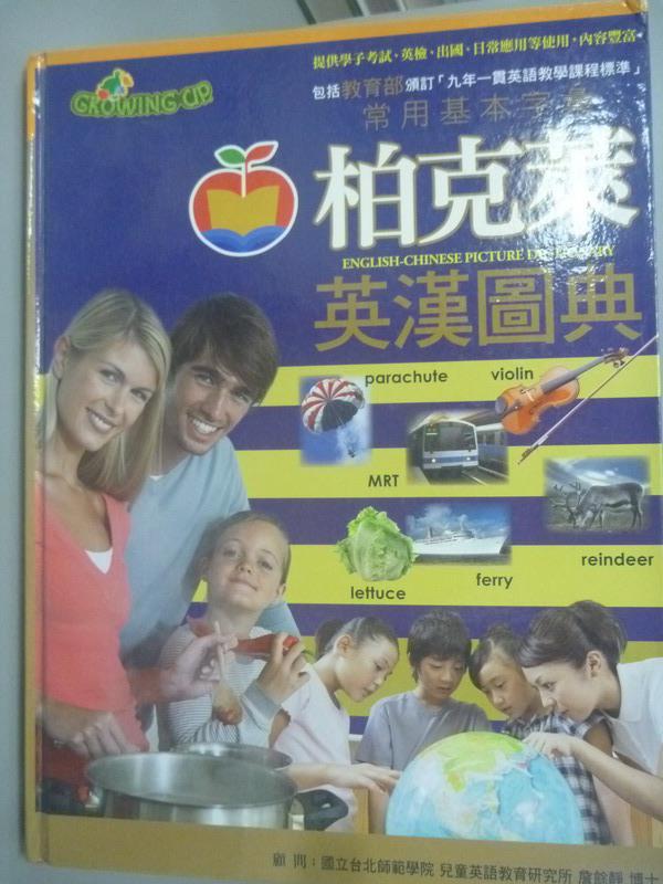 【書寶二手書T1/語言學習_WDK】英漢圖典3000字