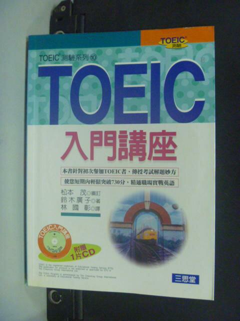 【書寶二手書T6/語言學習_NHG】TOEIC入門講座_原價330_鈴木光子_附光碟