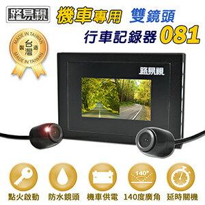 【路易視】 081 台灣製 DIY組裝 雙鏡頭機車行車記錄器 (贈8G+讀卡機)