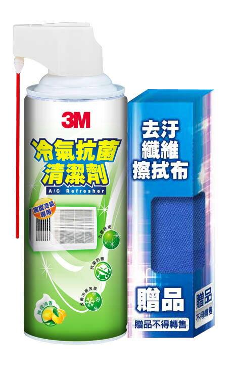 3M 冷氣抗菌清潔劑 窗型冷氣專用 檸檬清香 促銷包