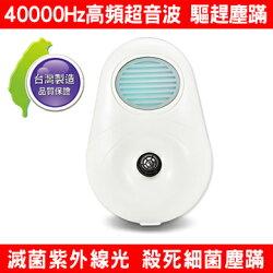 DigiMax UP-142 【台灣製原廠公司貨】 『滅菌光』雙效型除塵螨機 紫外線殺菌殺螨 超音波驅除塵螨