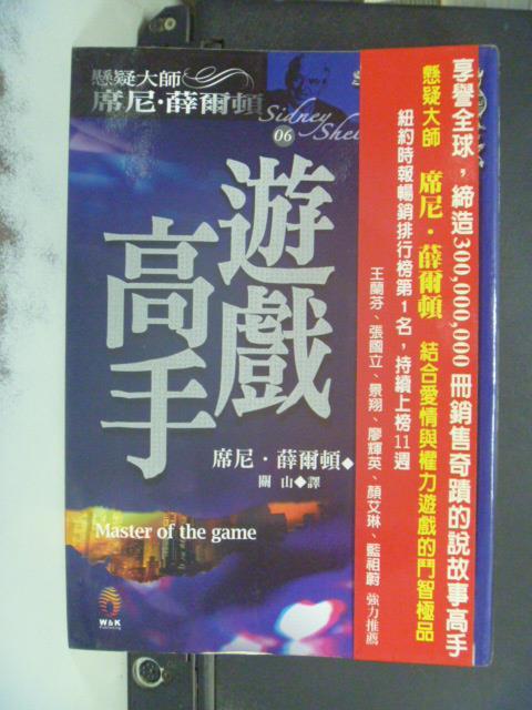 【書寶二手書T4/一般小說_JJW】遊戲高手_席尼.薛爾頓, 關山/譯