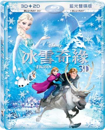 冰雪奇緣3D+2D藍光雙碟版 BD