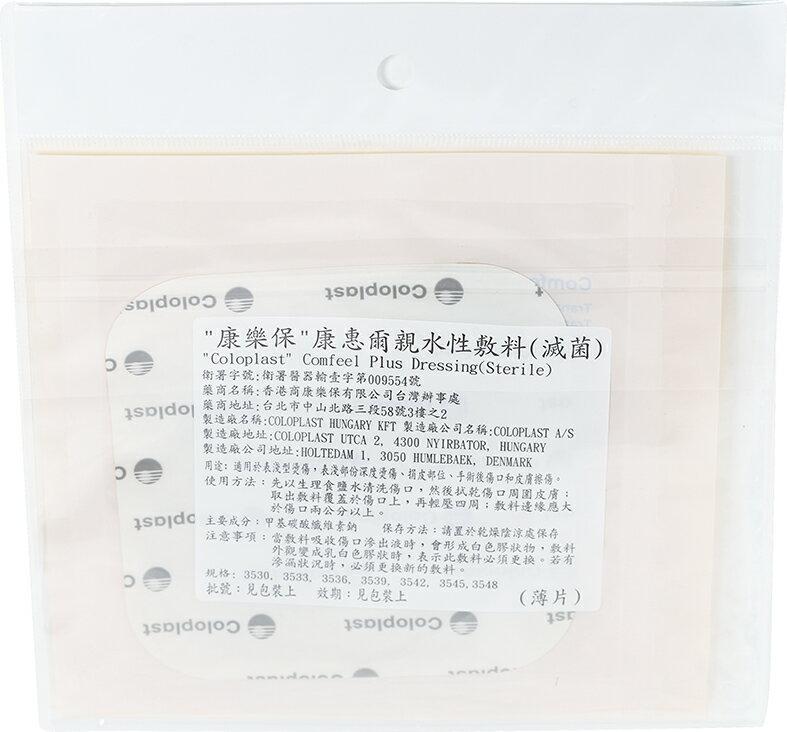 【醫康生活家】康惠爾透明敷料3533(人工皮)10x10cm(薄)