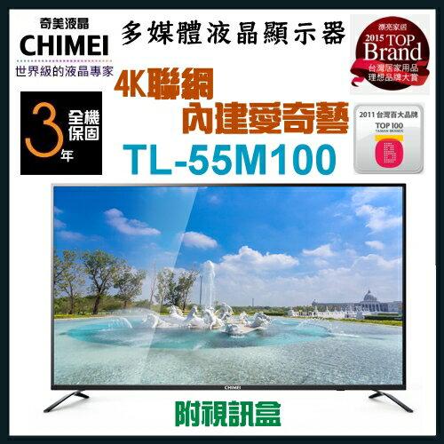 【CHIMEI 奇美】55吋LED液晶顯示器《TL-55M100》+視訊盒《TB-M010》4K聯網+內建愛奇藝