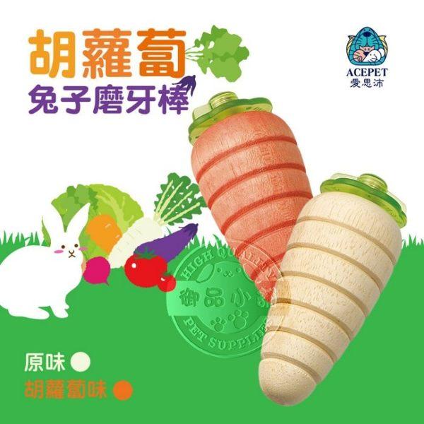 ☆御品小舖☆ 胡蘿蔔造型兔子磨牙棒-紅蘿蔔/原味 寵物兔 小白兔 小兔兔 啃咬 磨牙 玩樂
