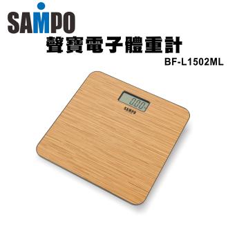 【声宝】电子体重计(仿木纹)BF-L1502ML 保固免运-隆美家电