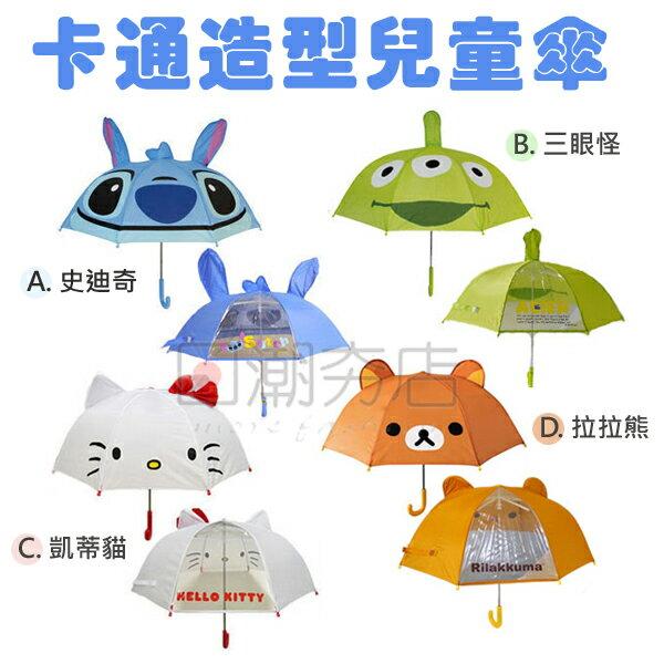 [日潮夯店] 日本正版進口 史迪奇 三眼怪 凱蒂貓 拉拉熊 立體造型 47公分 安全傘 兒童傘 雨傘 直立傘