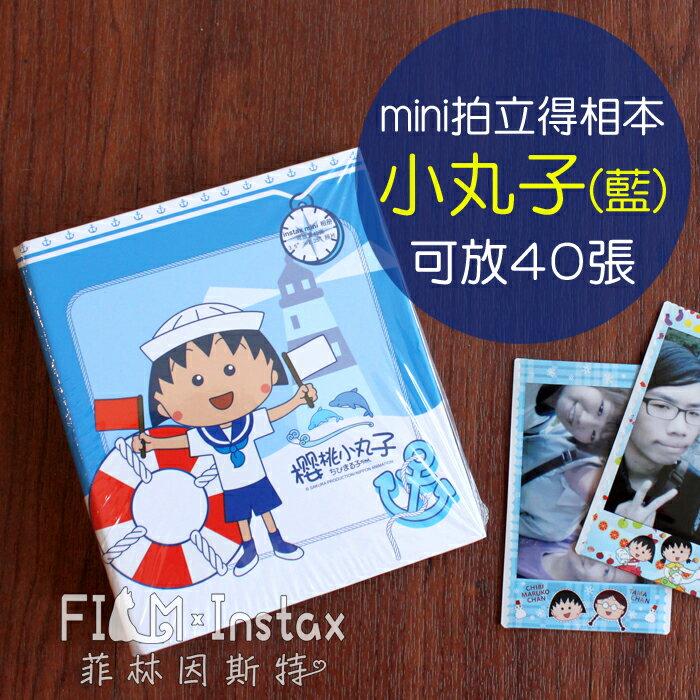 菲林因斯特《 小丸子 藍相本 40入 》fujifilm 富士 mini 拍立得底片 相簿