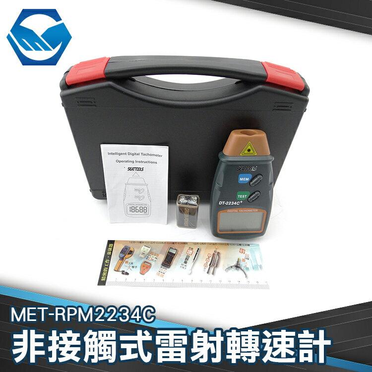 工仔人 非接觸式雷射轉速計 數位自動切換量程 低電量顯示 石英晶體震盪器 RPM2234C