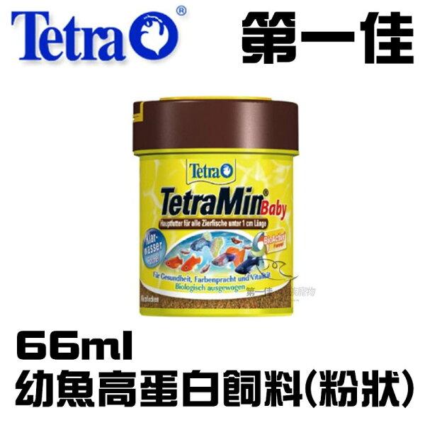 [第一佳水族寵物]T065德國Tetra德彩幼魚高蛋白飼料(粉狀)66ml免運