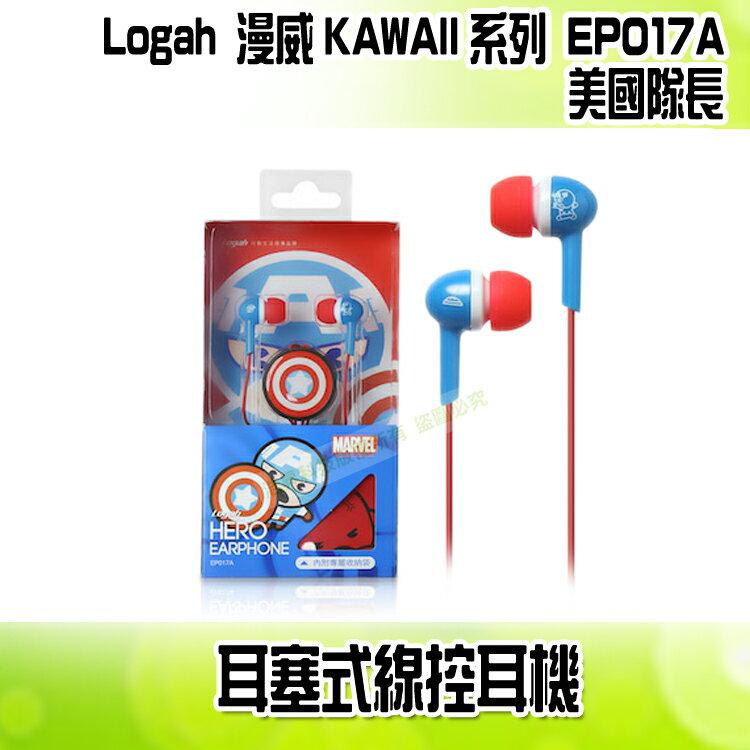 Logah 漫威KAWAII系列耳塞式線控耳機EP017A 美國隊長 漫威授權