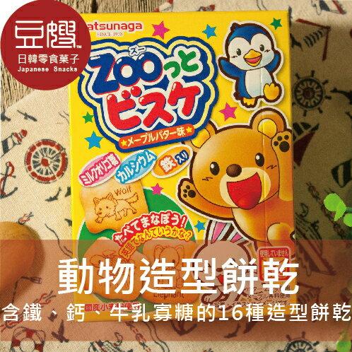【豆嫂】日本零食 松永 楓糖奶油動物餅乾