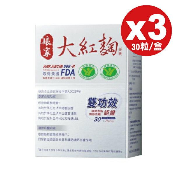 (3入特惠組) 專品藥局 民視 娘家 大紅麴 膠囊 30粒X3盒【2012557】 0