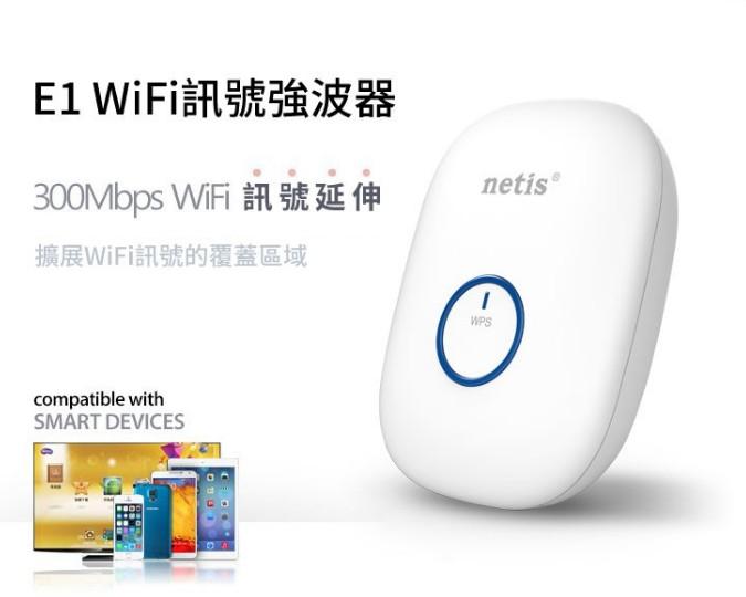 【迪特軍3C】netis 訊號蛋 E1 WiFi 訊號強波器 一按即連 無需複雜設定 隱藏式高敏感度天線設計