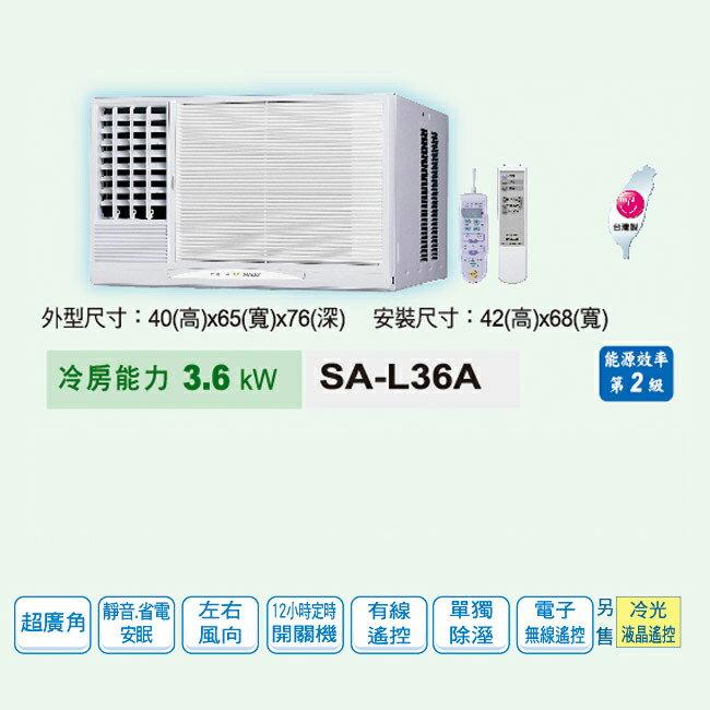 ~送↘聲寶~14吋電扇SK~FC14~SANLUX 三洋~5~7坪定頻窗型冷氣 220V電
